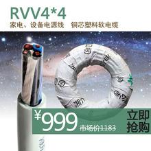 杭州产 浙江中策电缆有限公司护套电线 rvv4*4平方 白色电源线