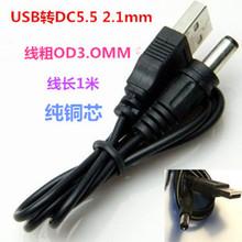 USB转DC5.5 2.1mm DC 5.5电源线充电线纯铜USB对直流线数据线直销