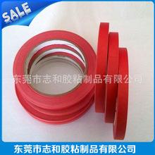 平纹美纹纸胶带 红色美纹纸胶带 工业胶带 耐高温双面胶 遮喷胶带