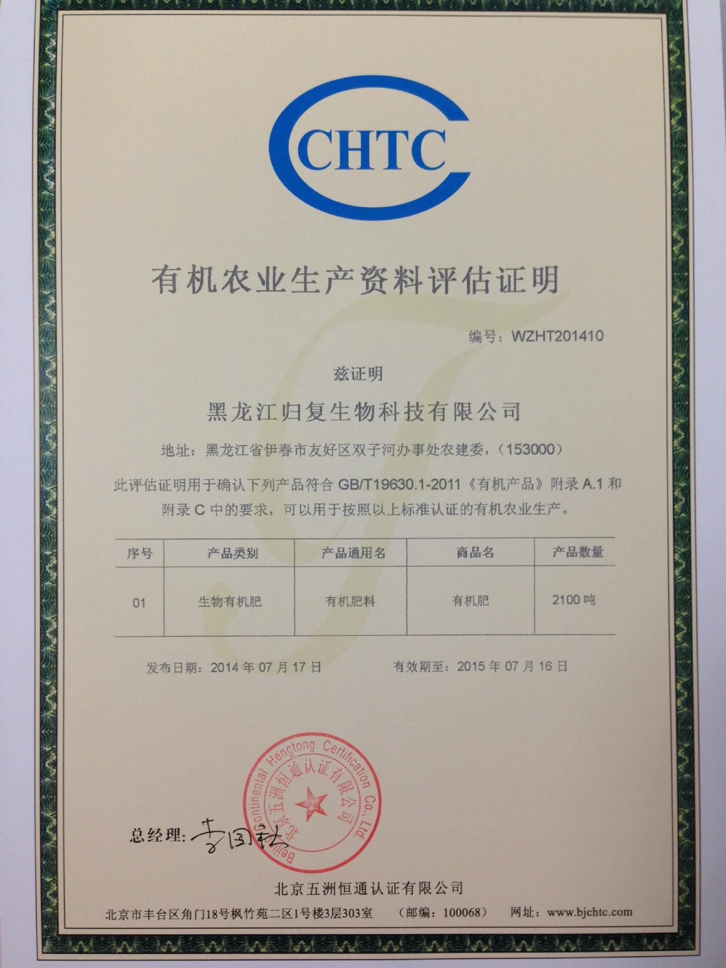 专业提供品质保证有机肥检验评估服务 有机肥商业服务认证机构