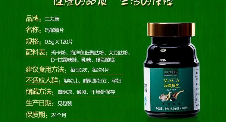 玛咖精片_06