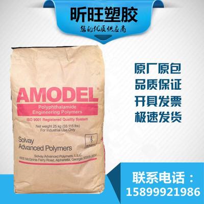 耐高温 高强度 增强 PPA/美国阿莫科/AFA-4133 原装PPA塑胶原料