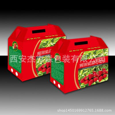 定做草莓专用手提礼盒 三层瓦楞纸彩色印刷 水果专用瓦楞纸纸箱