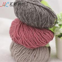 匯彩粗紡冰島羊毛 手編毛衣外套毛線 裝飾紗線