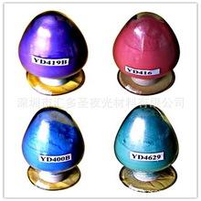 厂家直销 鎏金口红专用珠光人鱼色闪粉琉金唇彩眼影化妆品用