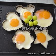廠家直銷 不銹鋼蛋糕模具 DIY心型煎蛋器 廚房小工具  煎蛋模具