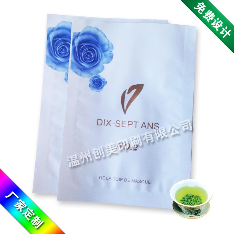 专业印刷铝箔包装袋专业面膜包装袋化妆品类包装袋真空塑料袋定做