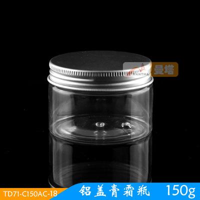 现货 150G广口瓶透明膏霜罐 铝盖分装瓶 化妆品包材