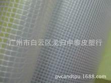 廠家生產 pvc夾網塑料膜透明夾網布 pvc透明網布 透明網格布