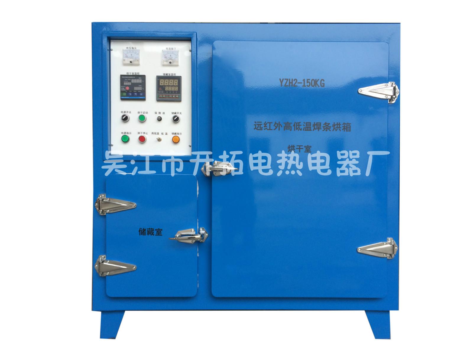 电焊条烘干箱厂家_焊条烘干箱_厂家ych-30kg电焊条烘箱 焊条烤箱 焊条 工业 - 阿里巴巴