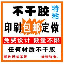 彩色透明不干胶印刷订做 亮哑金银广告贴纸可移标签PVC静电贴定制