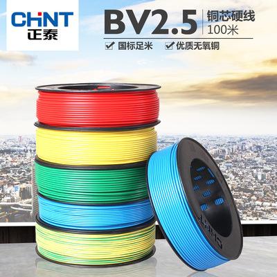正泰电线 单股BV2.5平方电线 家用单芯家装铜芯硬线 国标足100米