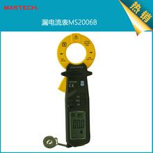 厂家直销MS2006B 高精度漏电电流钳型表分辨率0.001毫安万用表