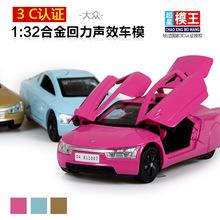 新款1:32合金大众XL1车模型儿童玩具 供应实体店货源批发