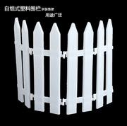塑料栅栏 尖头30*12cm拼接圣诞围栏 pvc草坪围挡装饰 厂家直销
