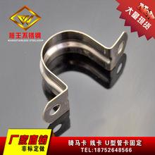 【廠家直銷】201 304不銹鋼騎馬卡管卡箍管夾 歐姆卡加工定制定做