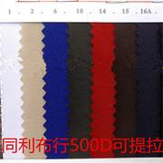 销售防水尼龙面料500D可提拉Cordura500D考度拉尼龙布抗拉耐磨布