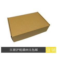 E型飞机盒38x28x4裤子包装盒服装盒快递纸箱纸盒子定做订做批发
