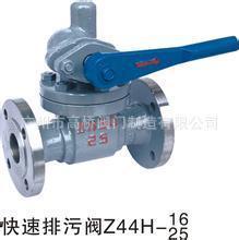 Z44H-16/25/40C快速排污阀 锅炉排污阀 快速闸阀