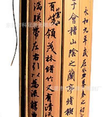 东莞专业激光镭射加工竹木制品,工艺品,竹简