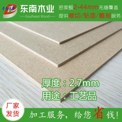 2.7mm 密度板 工艺品 提供裁切、贴面加工服务