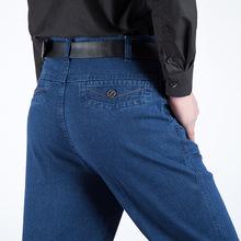 2020秋冬款男士牛仔裤男高腰直筒宽松弹力深裆中老年薄款爸爸长裤