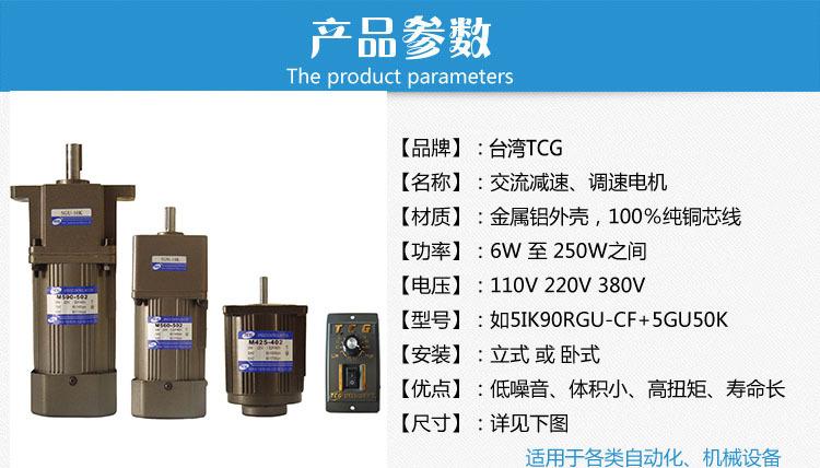 90W调速电机配RV40#(白色)产品参数