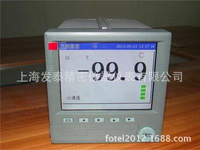 上海发泰R3000(彩屏)无纸记录仪,高清大屏曲线记录仪价格