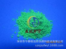 草綠色有機紫外防偽熒光粉 通過瑞士SGS通標EN71-3環保認證
