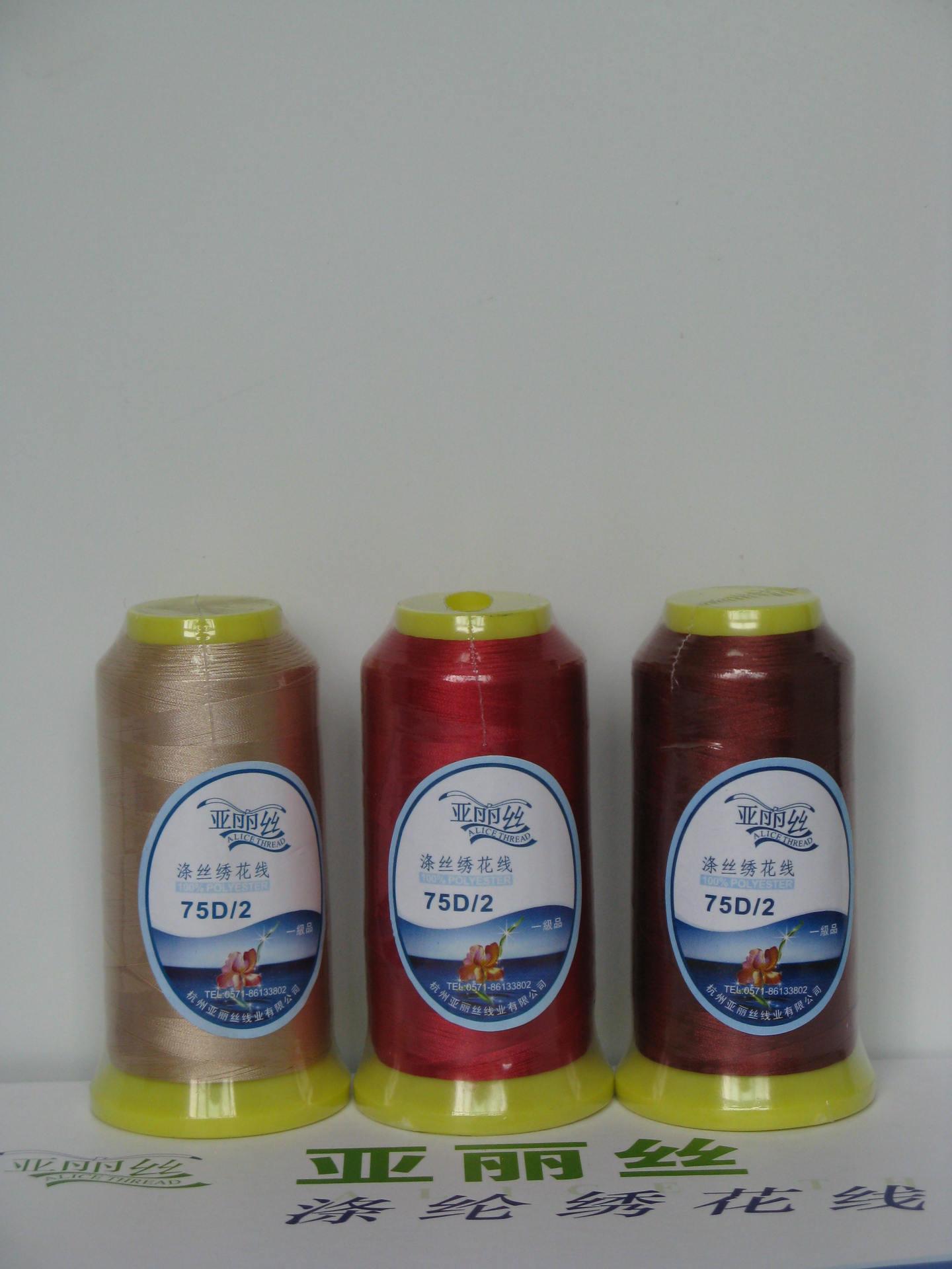 供应75D/2涤纶绣花线,净重50克