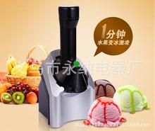 夏季热销家用水果冰淇淋机 冰激凌淋迷你厂家直销全自动雪糕机