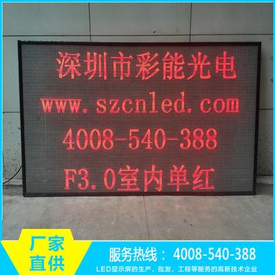彩能光电 F3.0室内单红显示屏 LED显示屏 室内点阵屏
