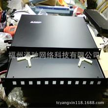 供应安谱AMP抽屉式光纤配线箱  安谱配线架  安普优质代理商