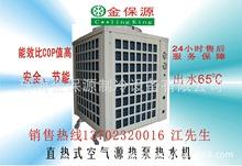 珠海金保源厂家热销高温商用热泵热水器,空气能热水机