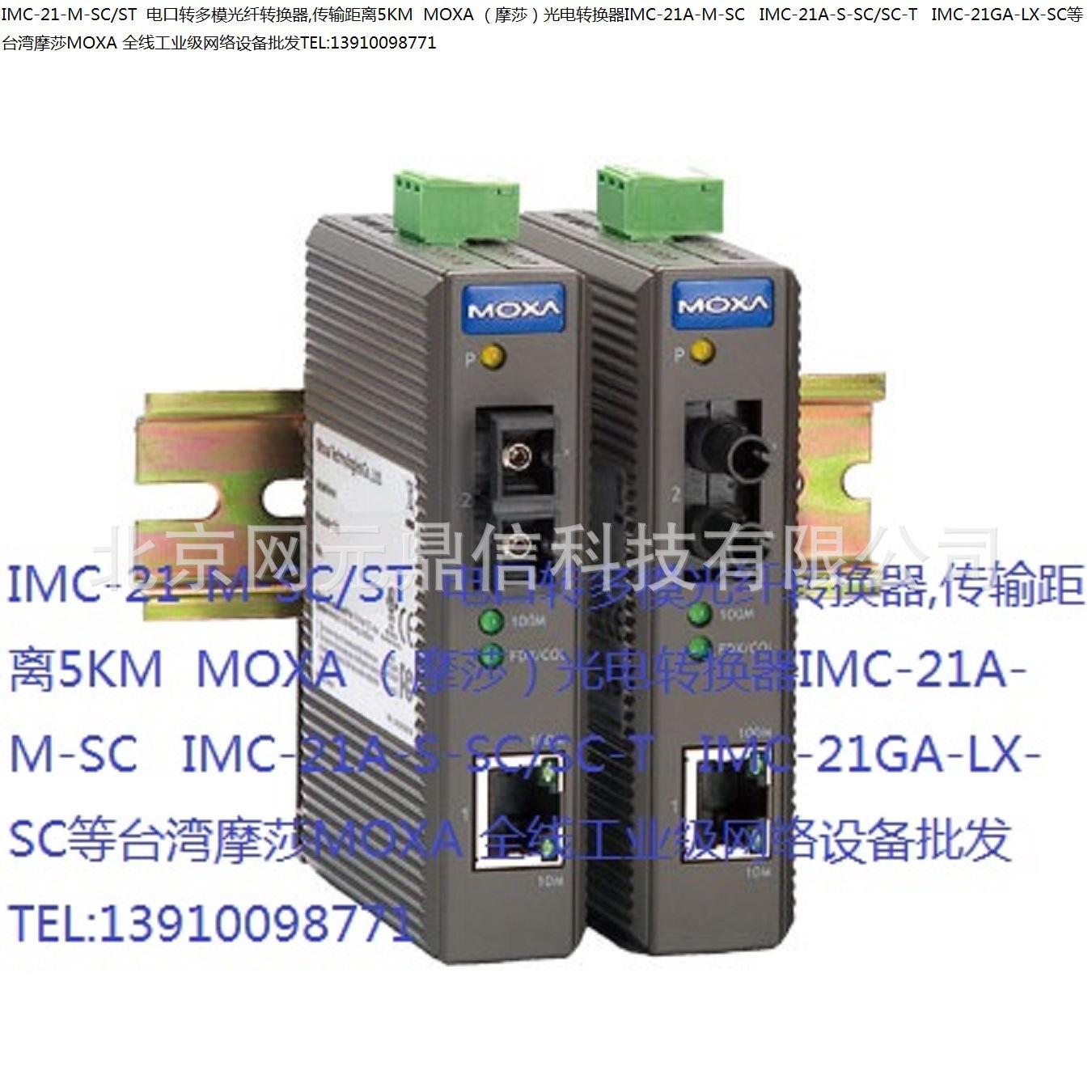 IMC-21-M-ST摩莎光电转换器