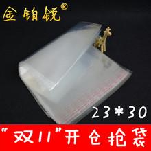 现货23*30 超透明塑料袋 opp自粘袋 闪电发货
