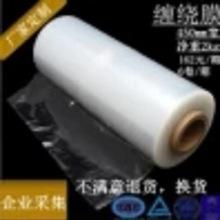 厂家现货热销PE拉伸缠绕膜 东莞黑色拉伸膜 价钱优惠 质量保证