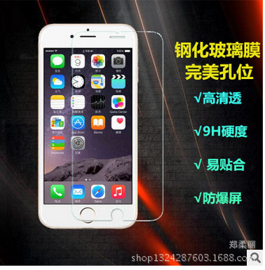 Iphon6s tempered glass film Apple 6s film Apple 7 mobile phone film iphon7 protection explosion-proof film