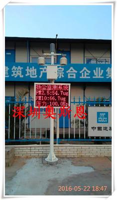 建设工地扬尘污染与噪声浓度监测系统 深圳厂家 可上门安装 包邮