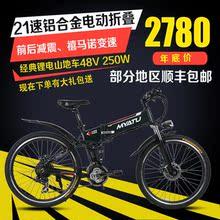 悍马锂电池48V电动山地自行车折叠山地车代步车包?#23454;?#21160;自行车