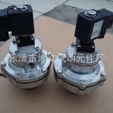 上海袋式除尘配件 DMF-Y-50S电磁脉冲阀 2寸DN50螺纹
