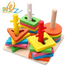 木丸子兒童玩具木制積木四柱形狀配對積木早教益智玩具一件代發