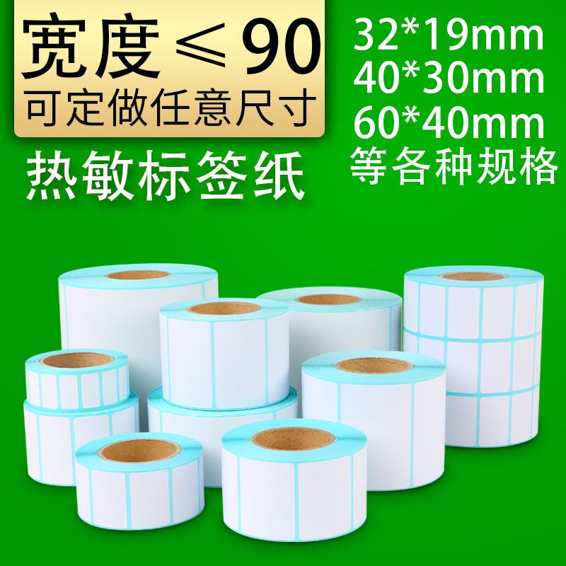 熱敏紙不干膠標簽10 19 20 30 40 50 60 70 80 90條碼打印機貼紙
