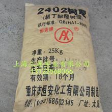 供应2402对叔丁基苯酚甲醛树酯  大量销售