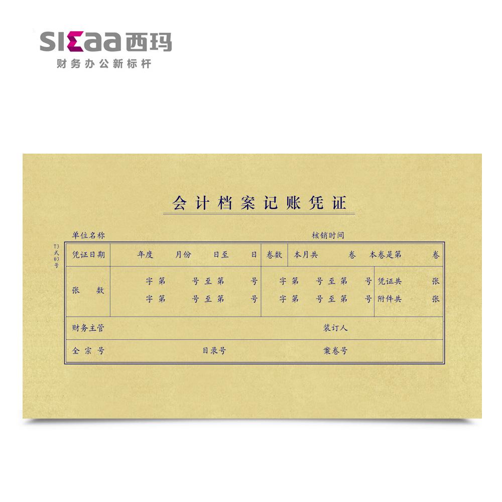 用友西玛驻重庆直销商鼎盛办公用品立信T3式03?#29260;?#35777;封面会计用品