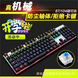 米徒游戏机械键盘青轴黑轴防尘87键104键金属背光电脑有线LOL电竞