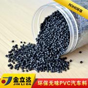 国家高新技术企业工厂直销耐候耐老化抗紫外线PVC粒料 挤出用