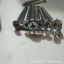 供应平头十字高强度墙板钉 石膏板钉  纤维板钉 平头十字槽自攻钉