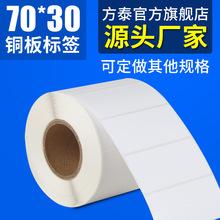 70*30*1000 銅板不干膠標簽紙 條碼打印紙 空白卷筒外箱貼紙