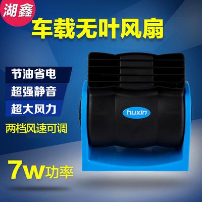 湖鑫车载12V24无叶空调风扇静音汽车电风扇超强力可调速 涡轮风扇